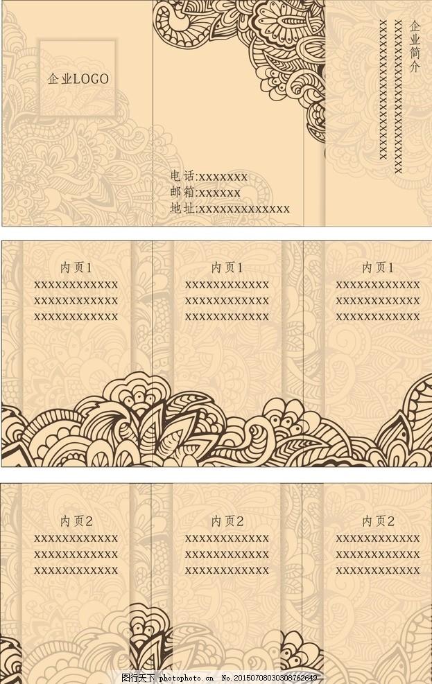 欧式复古三折页模板 牛皮纸 三折页 排版 底纹 宣传页 dm单 设计 广告