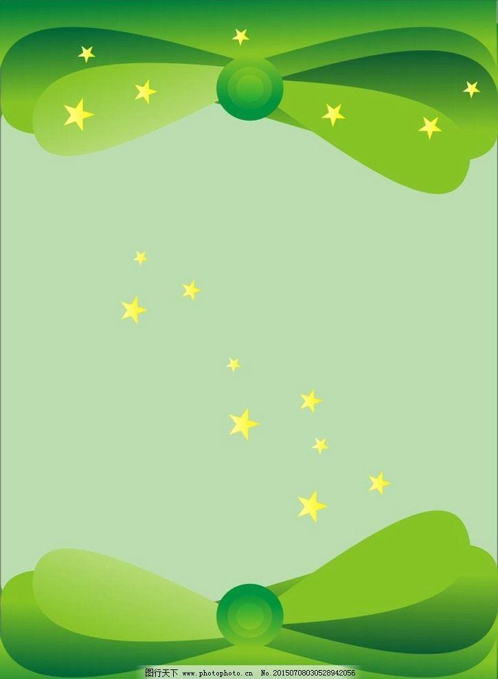 绿色背景 海报背景 梦幻