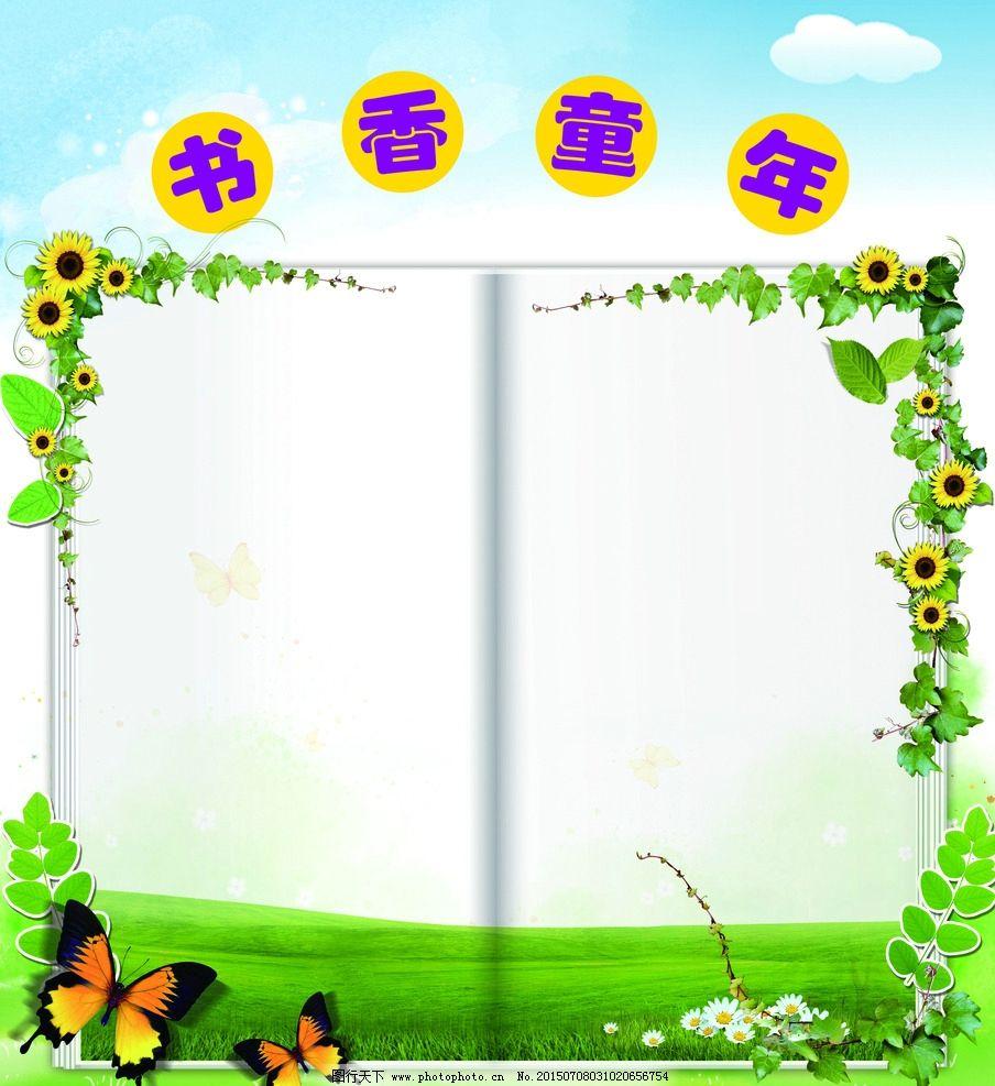 小学班级文化墙 书香童年图片