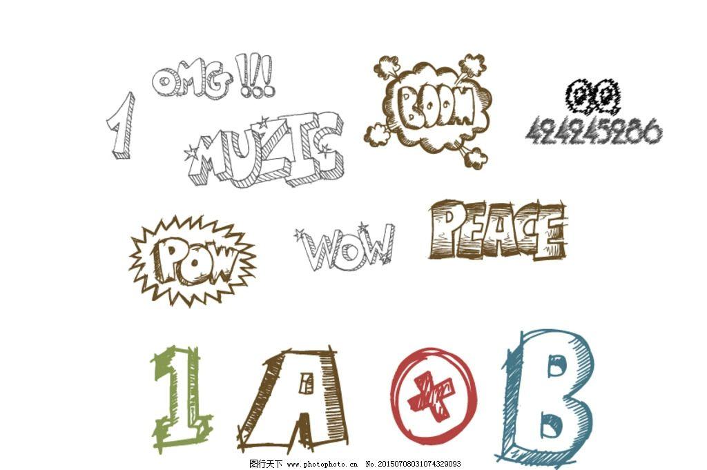 手绘 文字 字母 英文字母 omg muzic a b boom qq 矢量图 立体 数字