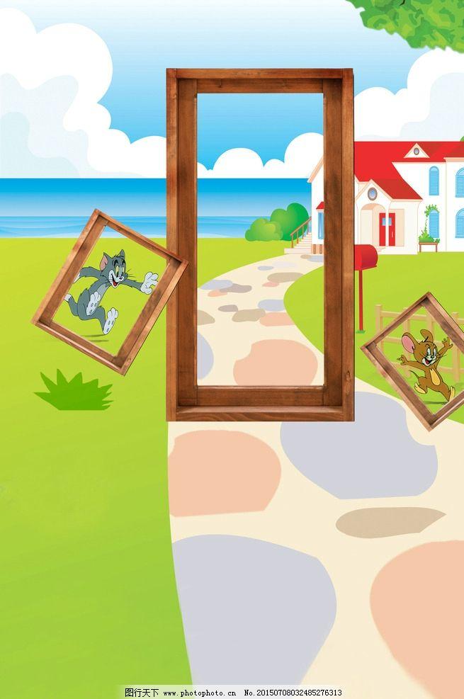 儿童摄影背景卡通图片