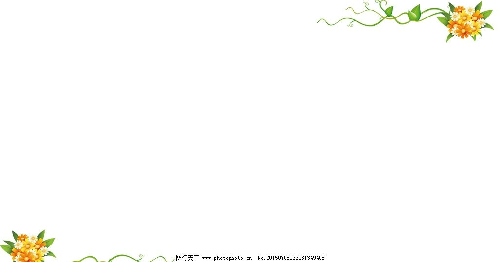ps分层 边框 儿童 四角小花边框 花朵 小黄花 卡通  设计 psd分层素材