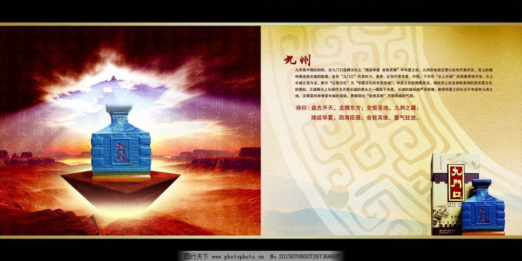 白酒海报_宣传单彩页_海报设计