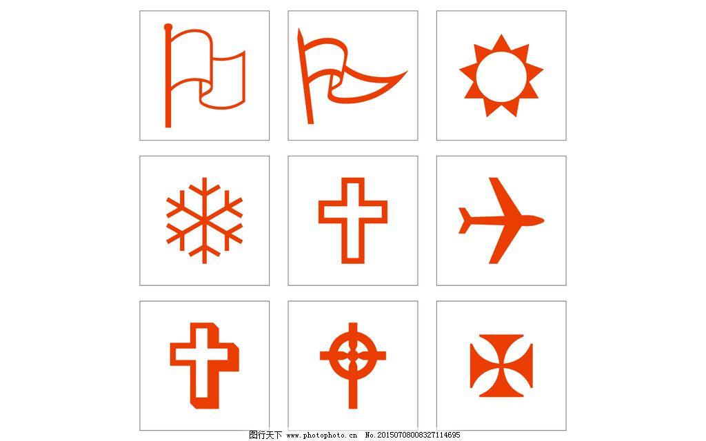 小图标 笑脸 小旗帜 旗帜小图标 雪花 十字架 小标识 飞机 手掌图标