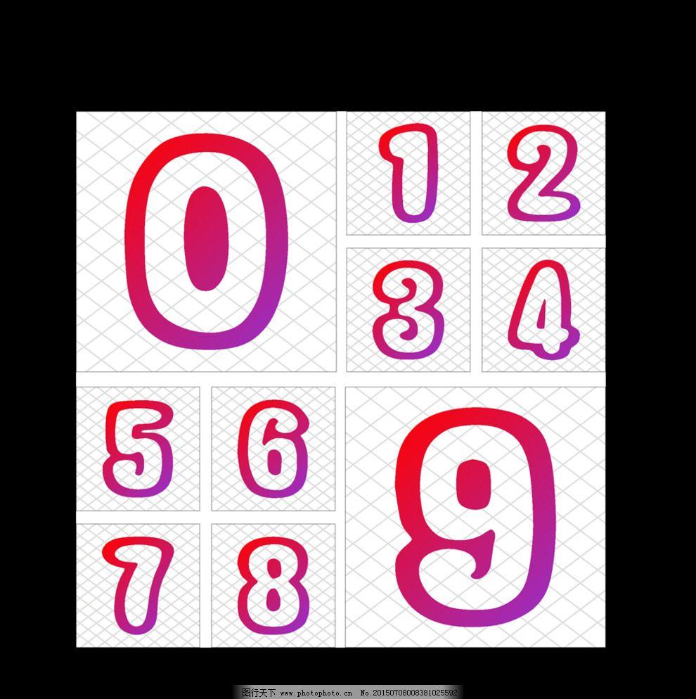 9数字艺术动感字体图片图片