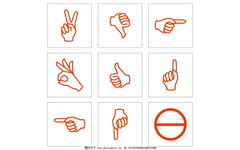 各种手式图标图片