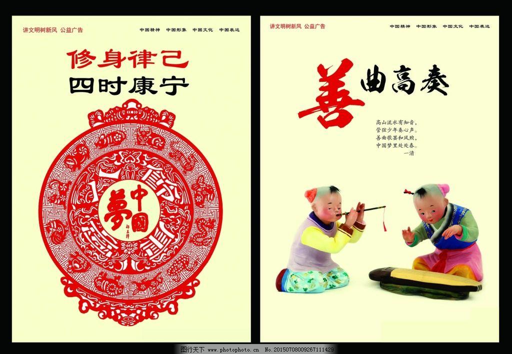中国梦传统美德免费下载