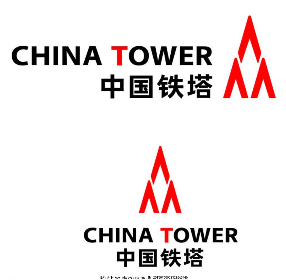 设计 铁塔未合层 中国铁塔 铁塔标志 最新中国铁塔 最新铁塔标志 设计