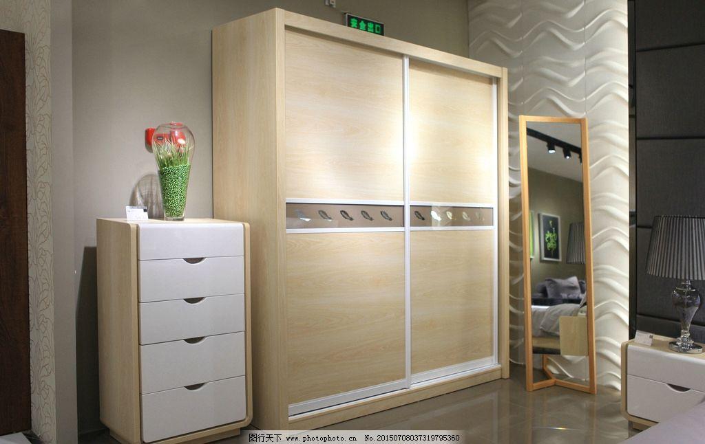 现代家具 衣柜 大衣柜 开趟门衣柜 推拉门衣柜 斗柜 五斗柜 储物柜