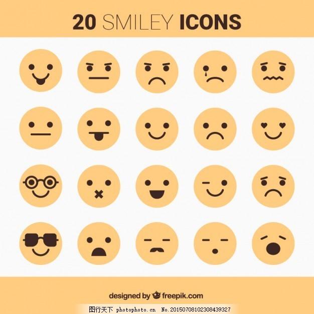 黄色笑脸图标 图标 微笑面对 快乐 可爱的笑脸 黄色的 有趣的 滑稽的