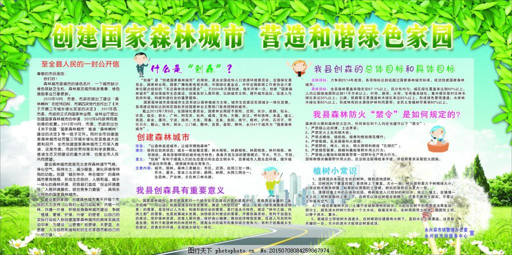 创森宣传栏 宣传展板 创国家森林城市 绿色 家园图片