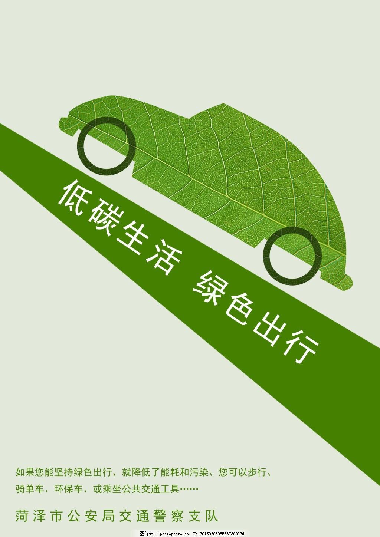 绿色出行 交通 交警公益海报