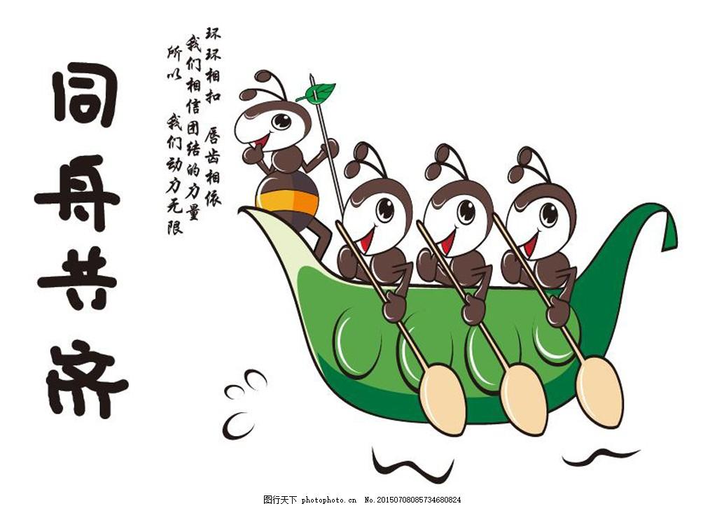 同舟共济创意招贴 划船 卡通海报 蚂蚁 树叶 团结力量 豌豆 白色图片