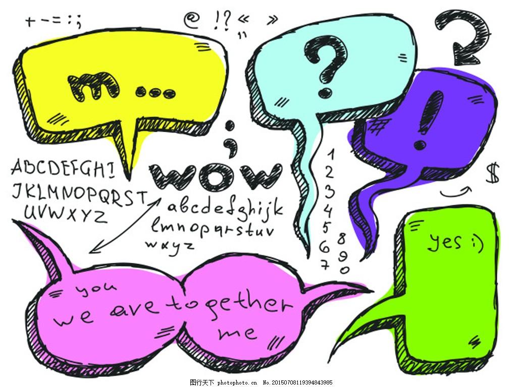 手绘对话框 矢量 气泡 箭头 方框 指示 方形 圆形 图形 卡通