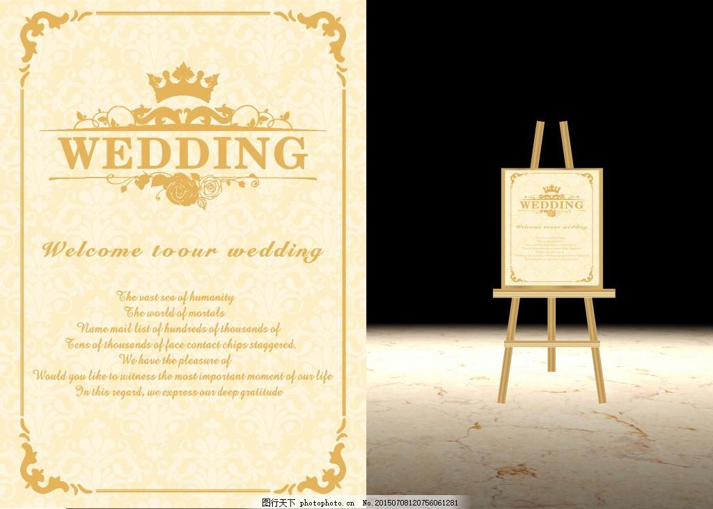 婚礼指引牌 婚礼指引牌 香槟色 欧式底纹 psd 白色