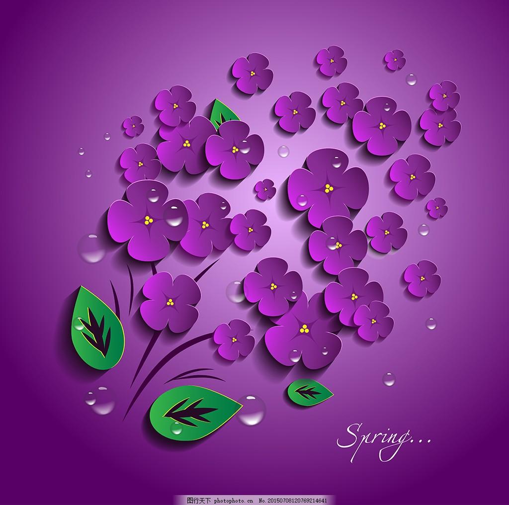 剪纸紫色立体花朵