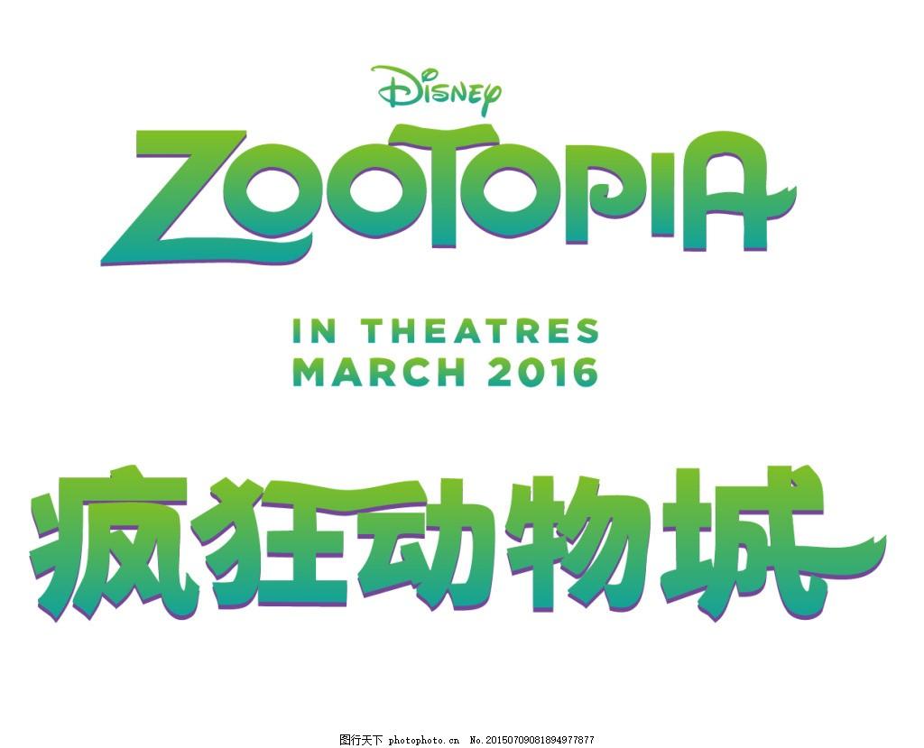 疯狂动物城logo