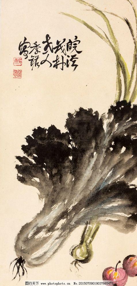 白菜 中国画 中国 传统 绘画 设计 文化艺术 绘画书法 240dpi jpg
