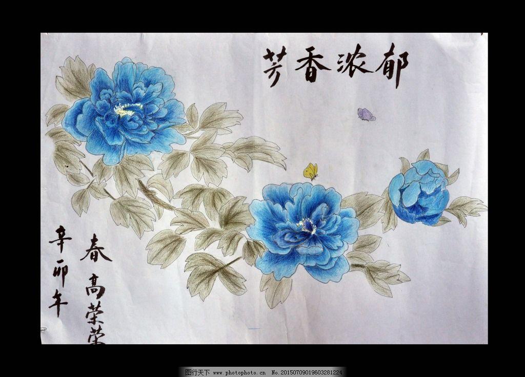 平面花毛笔画-平面花