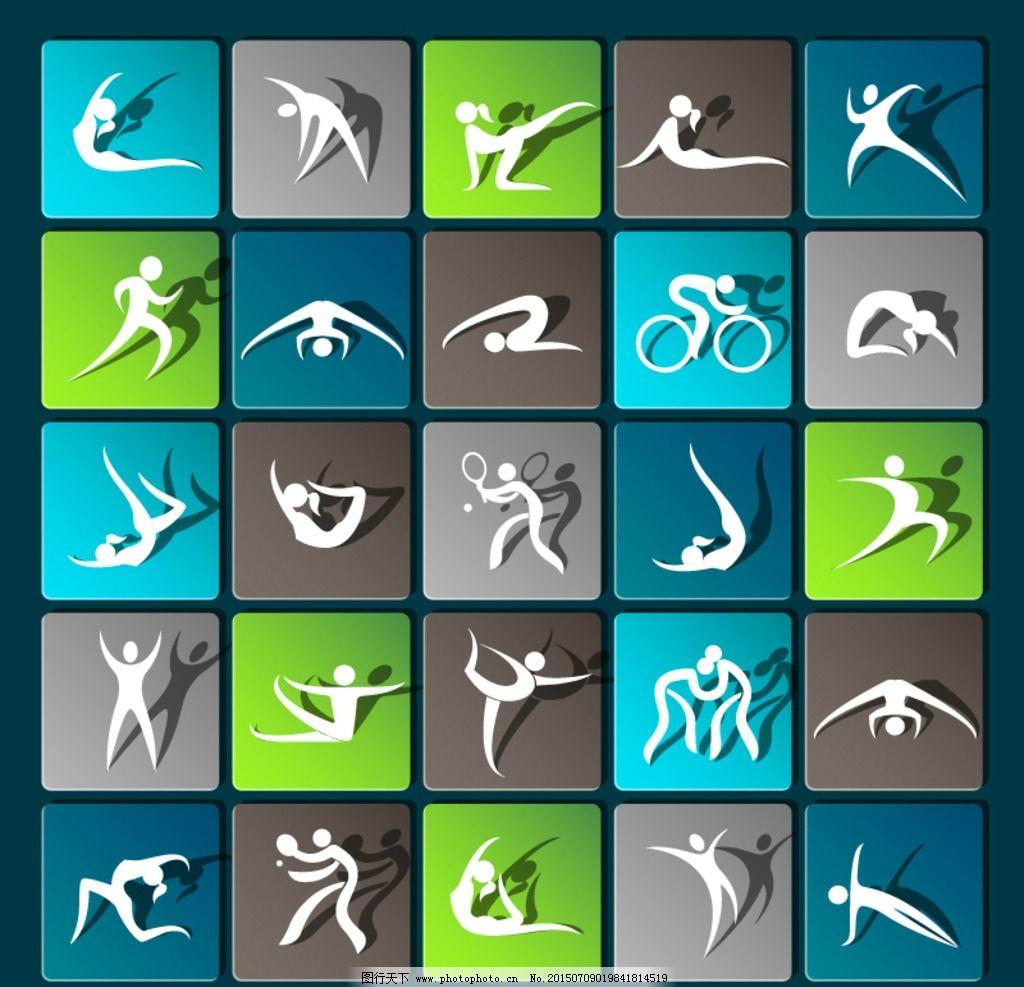 运动项目 奥运会 剪影 矢量 动态 人物 运动会 设计 标志图标 公共图片