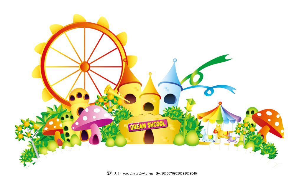 城堡 卡通素材 儿童素材 蘑菇 卡通房子 卡通 设计 广告设计 卡通设