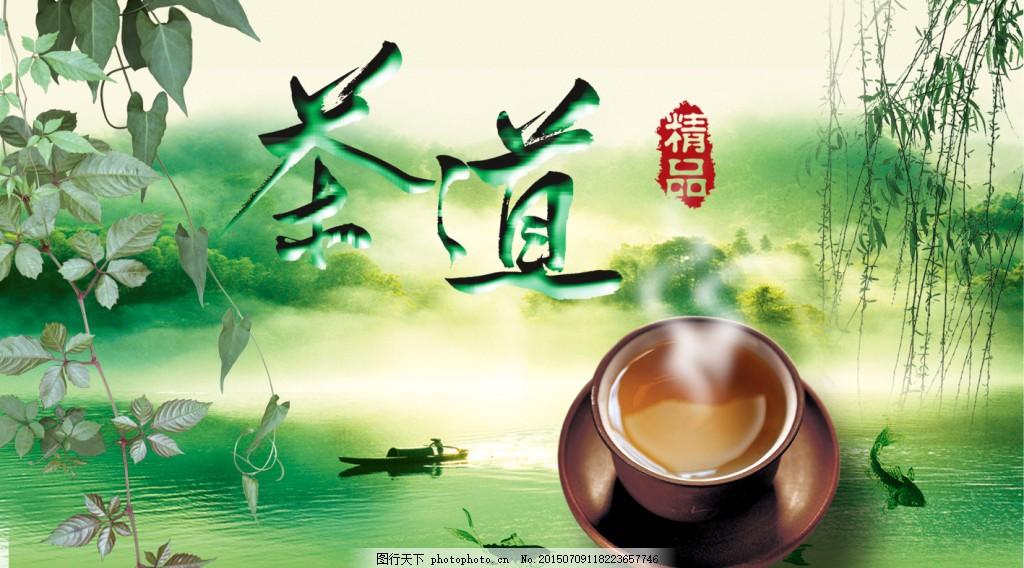 手绘茶叶店海报