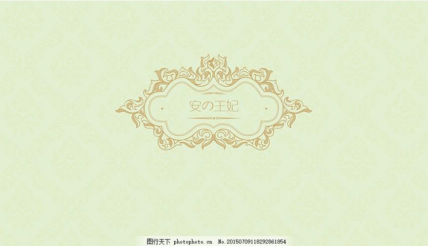森系婚礼背景