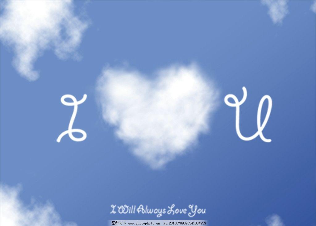 爱心云朵 蓝天 爱心天空 婚礼邀请卡 光晕 天空 爱心 云朵 设计 广告