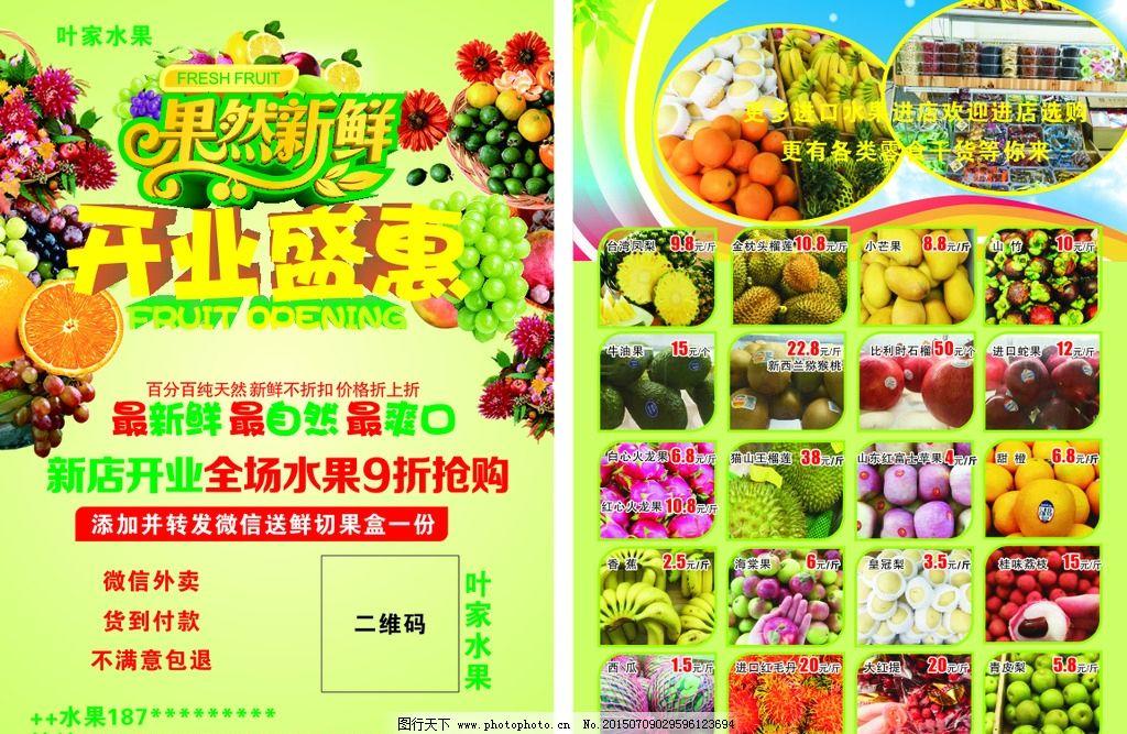 水果店开业宣传单图片