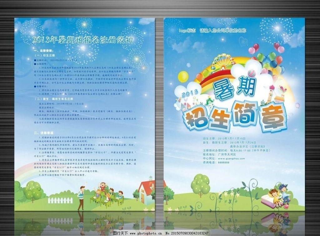 招生设计 招生彩页 招生佳节 冬天招生 招生展板 幼儿园招生 招生海报