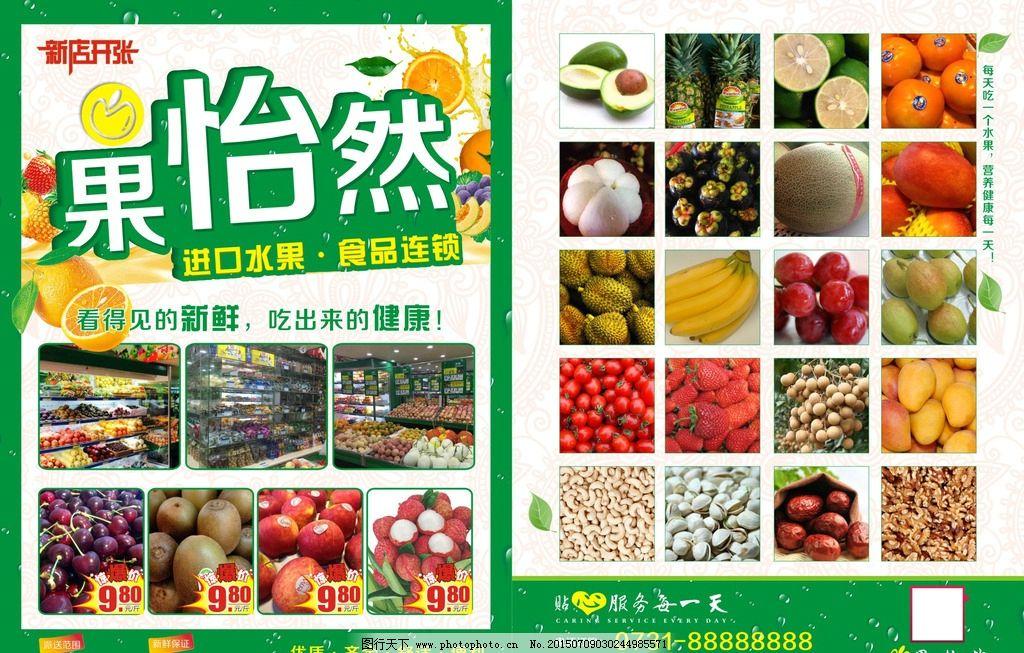 水果店宣传单