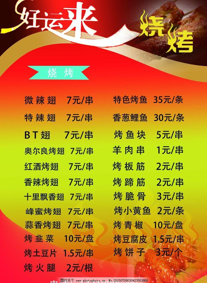 北京汉拿山烤肉菜单_北京烧烤菜单谁能说出几样?-