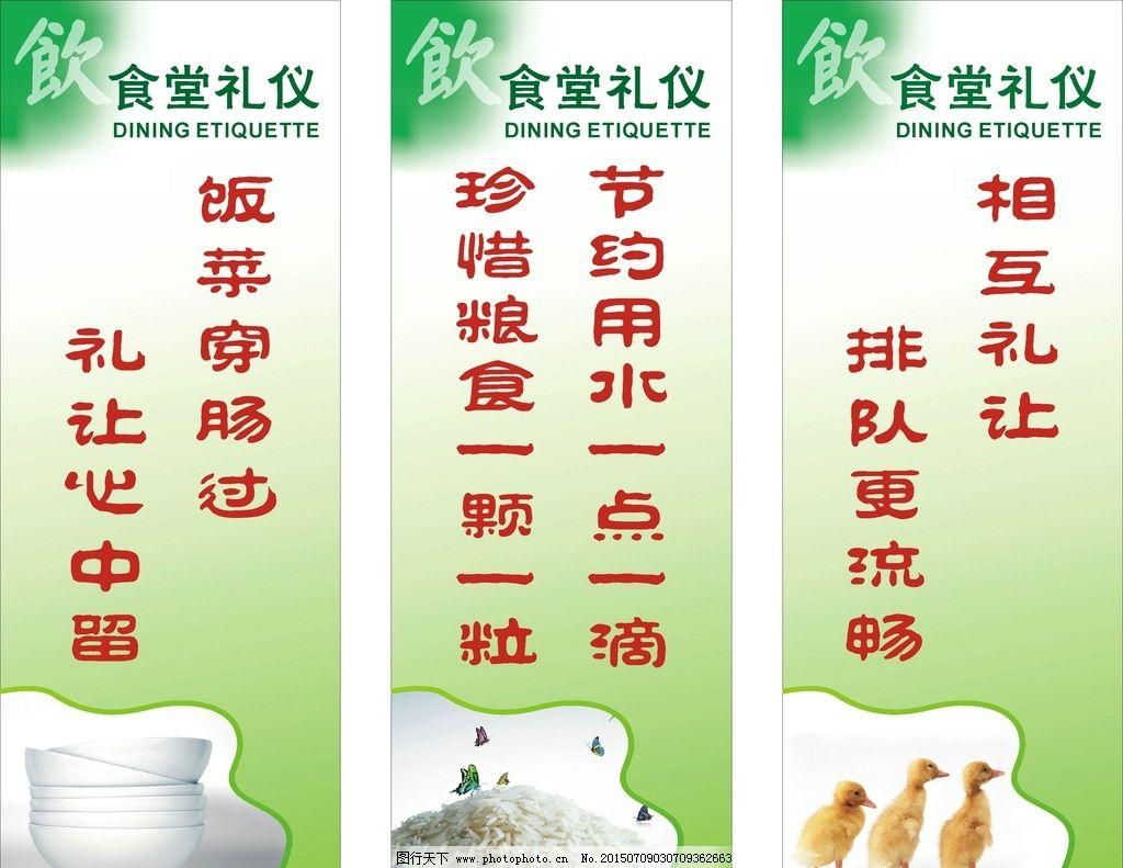 绿色 背景 米饭 餐厅 洗手 干净 卫生 展板 看板 制度 食堂 礼仪 文化