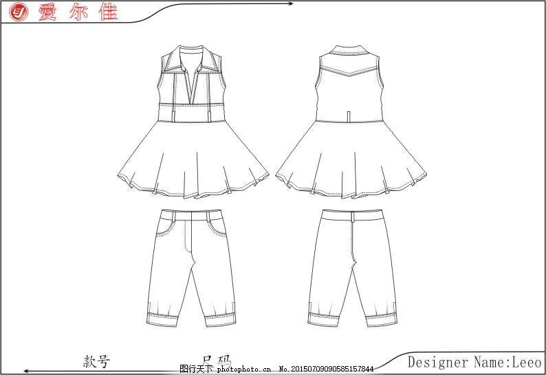 女童手绘服装效果图