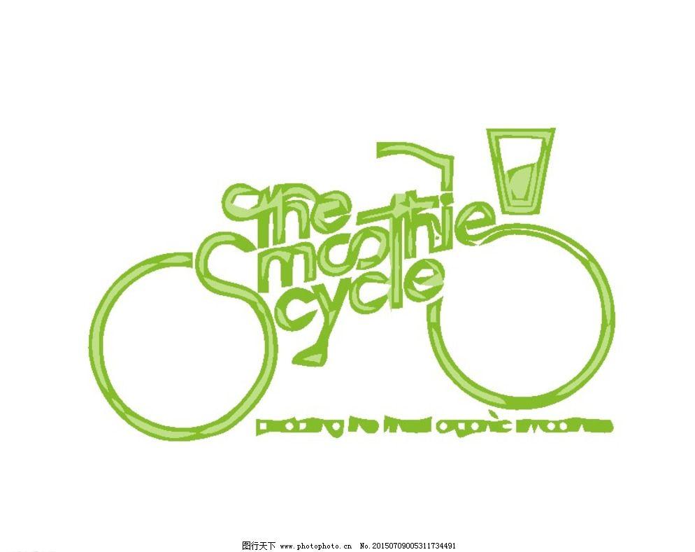 logo logo设计 vi vis 版式 标记 标牌 标签 自行车 单车      标志