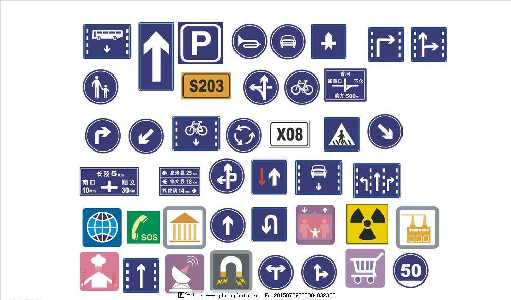 道路交通标志大全图片免费下载 cdr logo设计 标识 标志 大全 道路