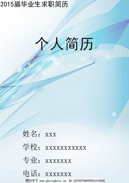 简历封面下载图片