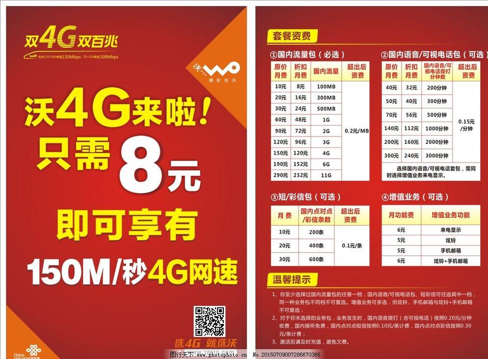 自由组合传单 自由组合传单图片免费下载 广告设计 联通 联通 套餐资费