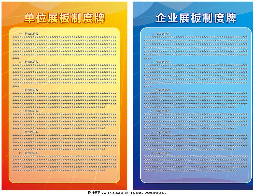 单位制度模版 板报展板 单位展板 告示 公司 公司展板 公司制度图片