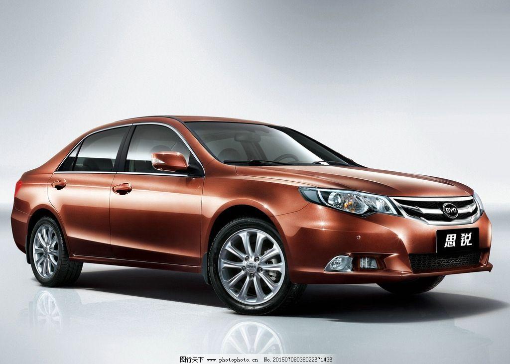比亚迪 思锐 汽车 轿车 国产车 国产 自主品牌 比亚迪 摄影 现代科技