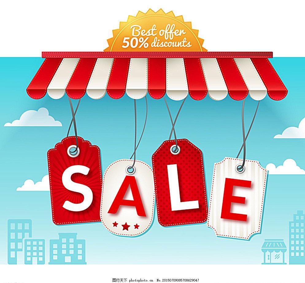 创意促销海报 遮阳棚 遮雨棚 创意店铺 销售吊牌 折扣 云朵 店铺 销售图片