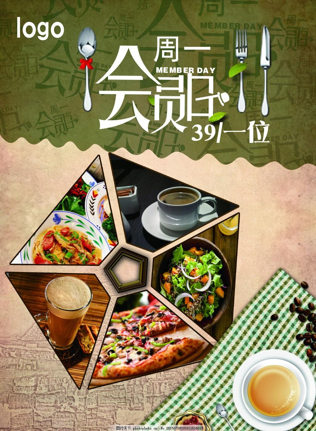 会员日海报psd下载 周一会员日 西餐 pizza 咖啡 刀叉 桌布 分图层
