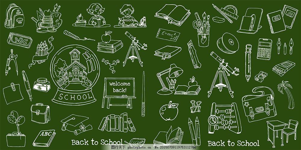手绘学习用品 学生用品 校园 开学 黑板 开学季 铅笔画 工具