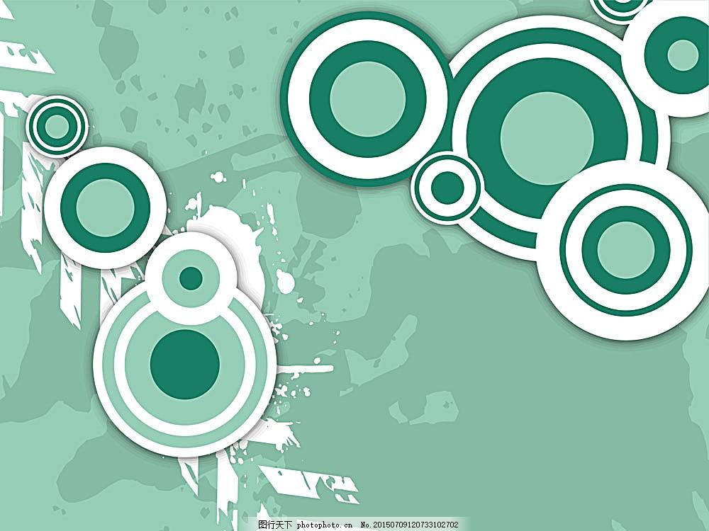 怀旧潮流图案 怀旧潮流图案模板下载 怀旧潮流图案图片下载 动感圆圈