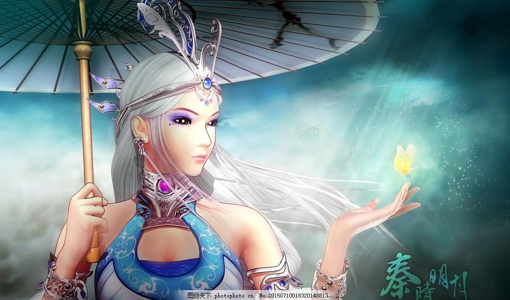 秦时明月 雨伞 3d 女人 古典美女 蝴蝶 设计 动漫动画 动漫人物 72dpi