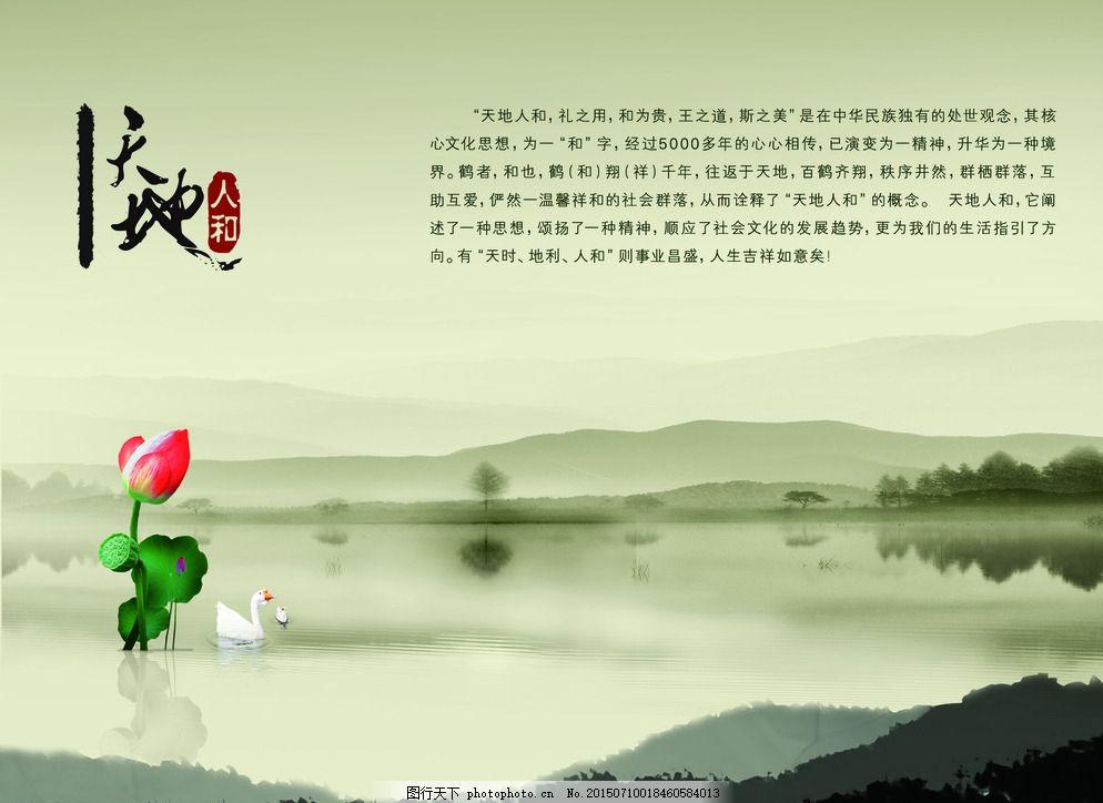 天地人和风景 模版下载 风景素材下载 风景模板下载 山水 湖 荷花