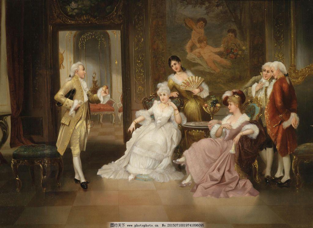 欧洲宫廷贵族聚会油画