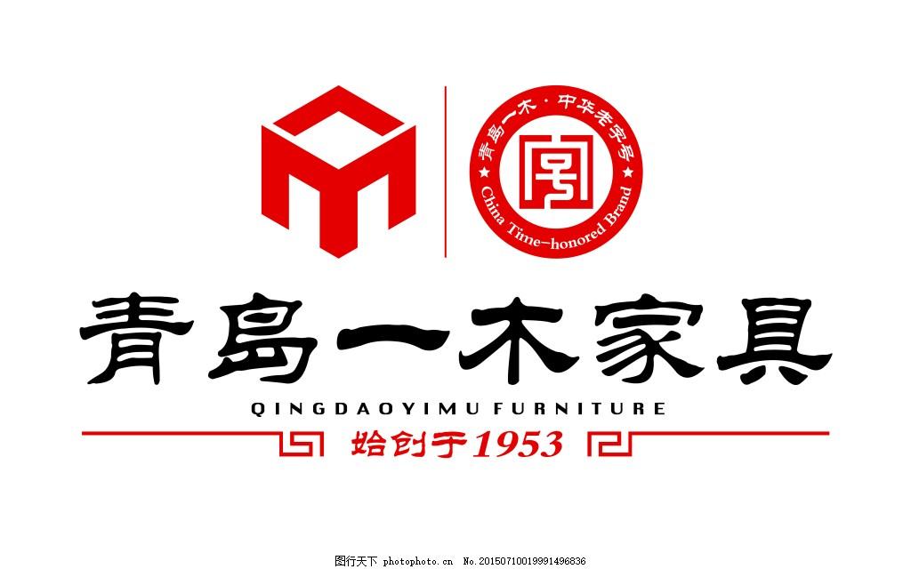青岛一木家具新版logo