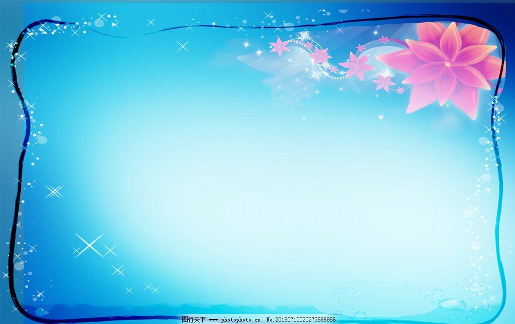 蓝色 底纹 清凉 简单 矢量 设计 底纹边框 背景底纹 72dpi psd