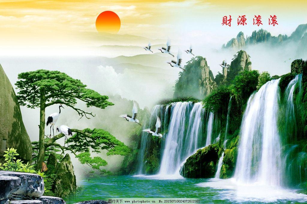 分层素材 财源滚滚 风景 风景画 风景画图片 风景如画 高山流水 素材